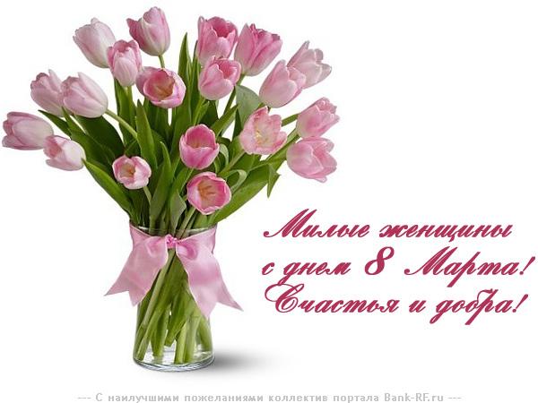 Милые женщины поздравляем Вас с праздником Весны!