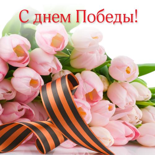 Портал Bank-RF.ru поздравляет с Днем Победы!