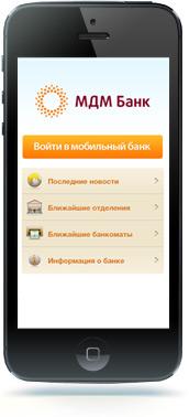Мдм мобильный банк онлайн