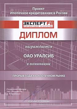 Диплом Ипотека и ипотечное кредитование в Российской Федерации Диплом по ипотечному кредитованию